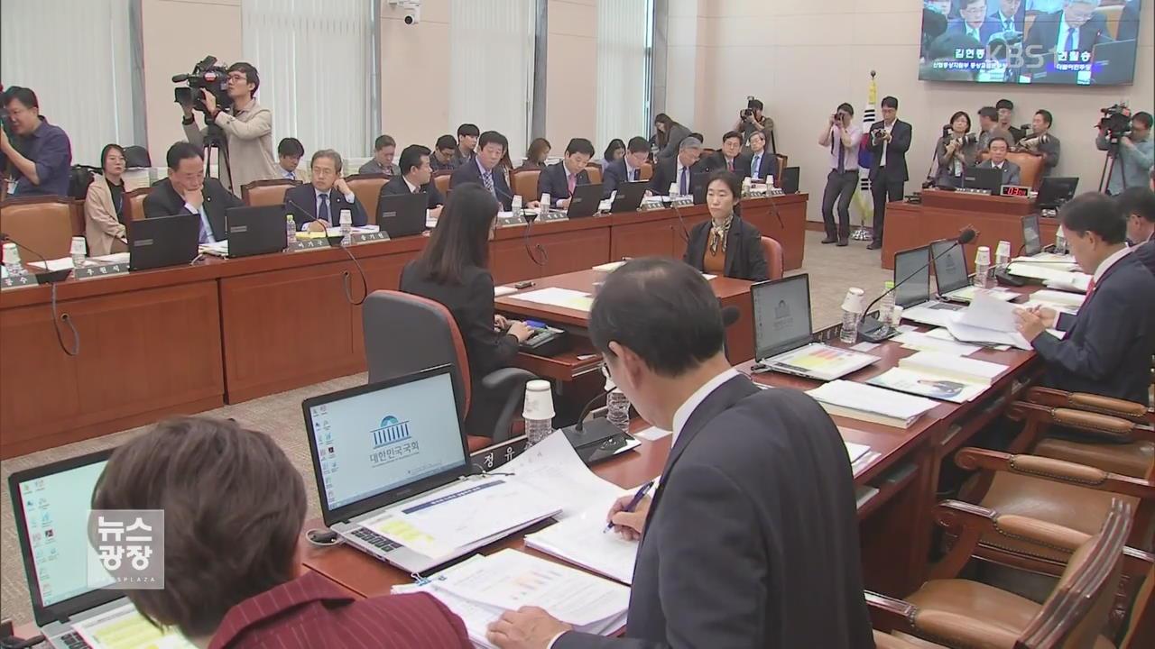 '적폐 청산'·'신적폐 심판' 대치 격화…국감 곳곳 파행