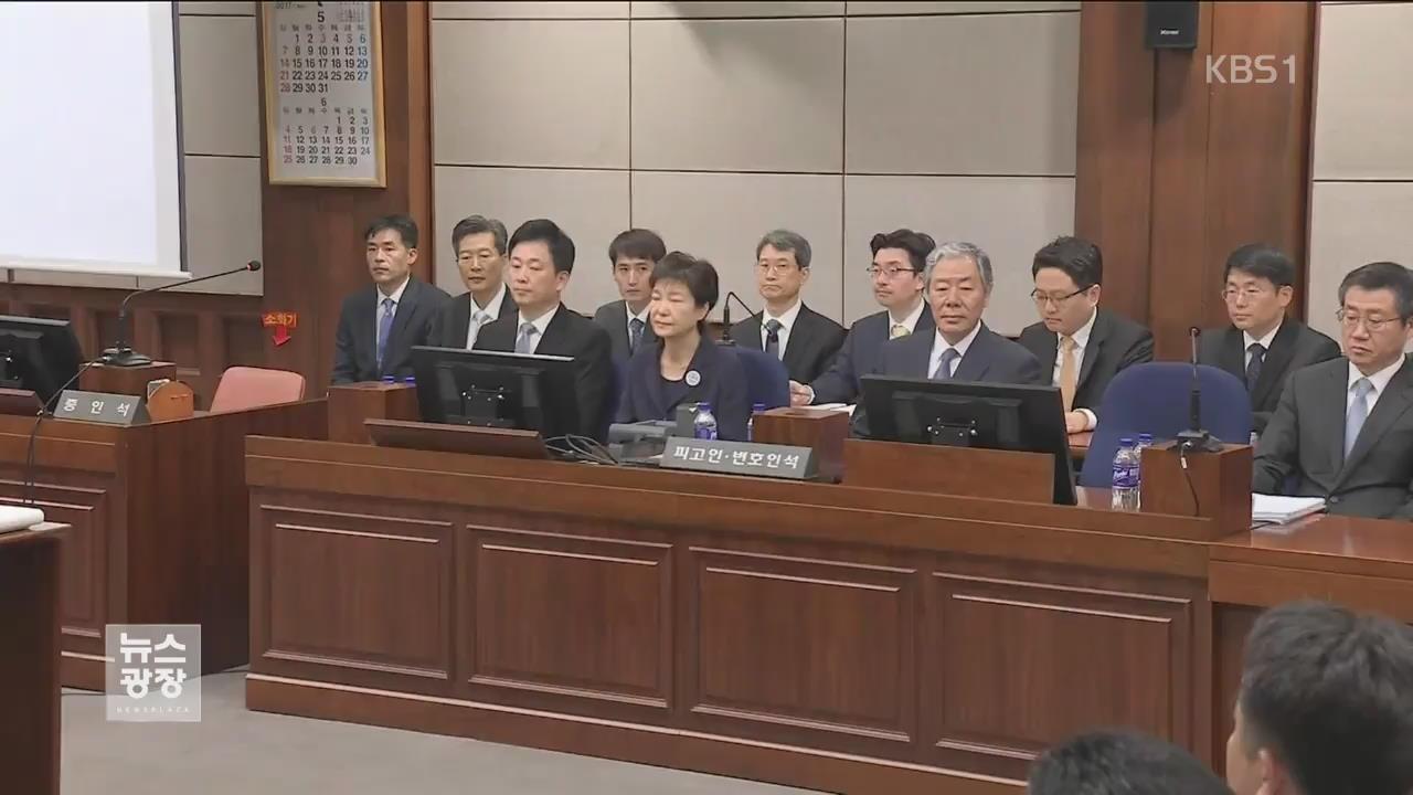 박근혜 前 대통령 구속 연장…내년 4월 중순까지