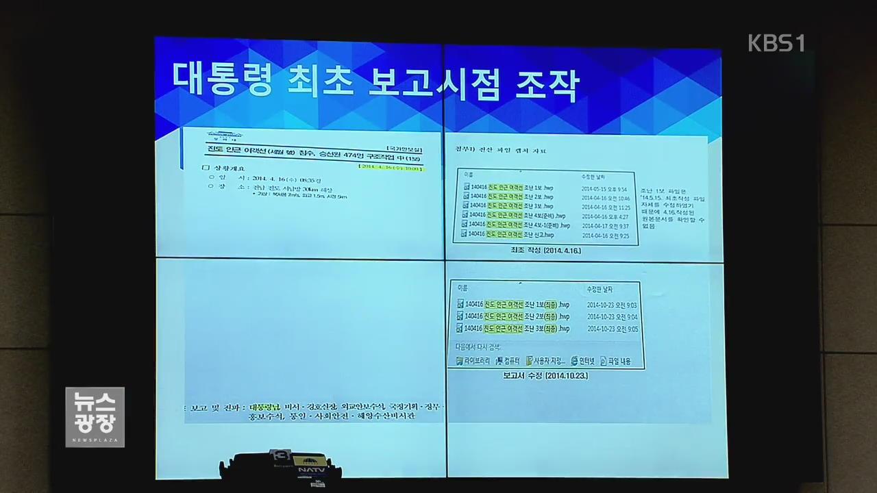 '세월호 조작 의혹' 여야 정면 충돌…靑 검찰 수사 의뢰