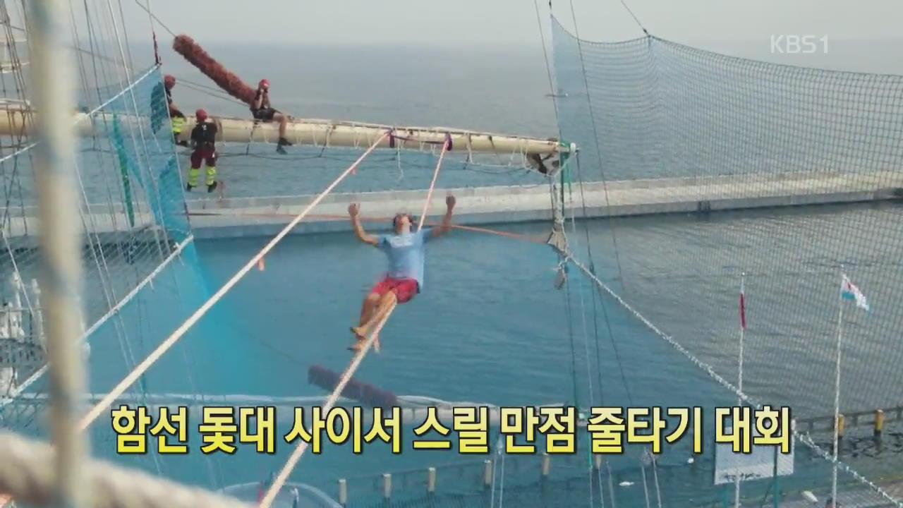 [디지털 광장] 함선 돛대 사이서 스릴 만점 줄타기 대회