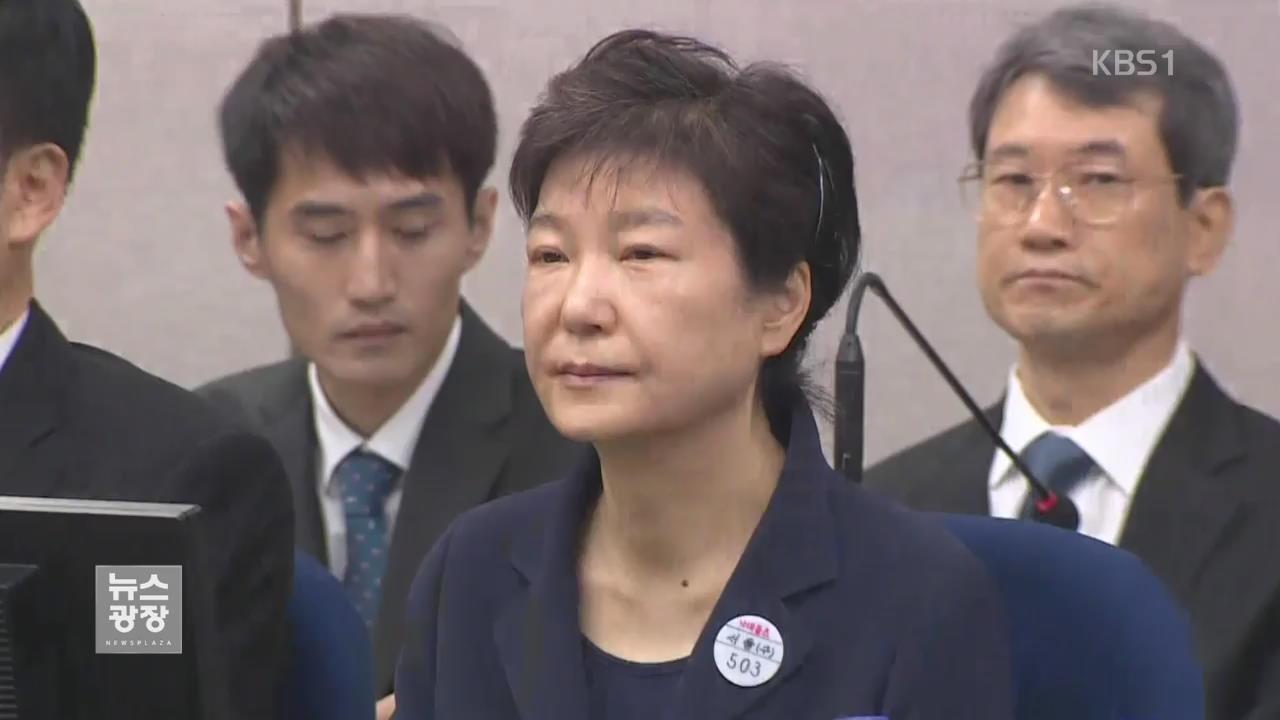 박 前 대통령 구속 연장…판단 근거와 배경은?