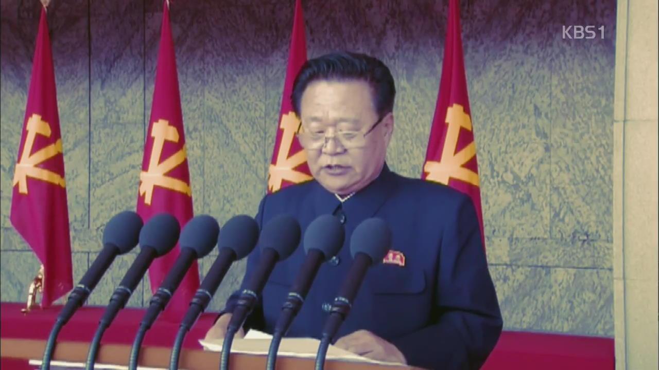 [클로즈업 북한] 2인자로 부상?…'8개 직함' 최룡해