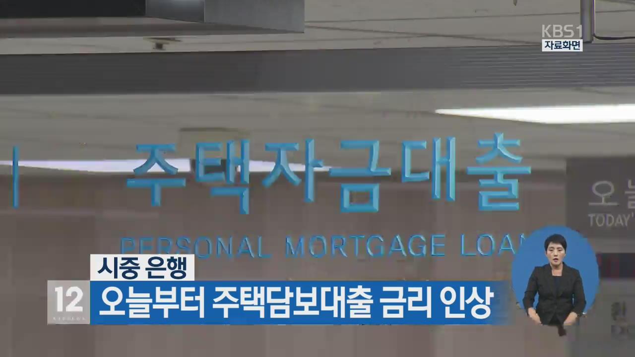 시중 은행 오늘부터 주택담보대출 금리 인상