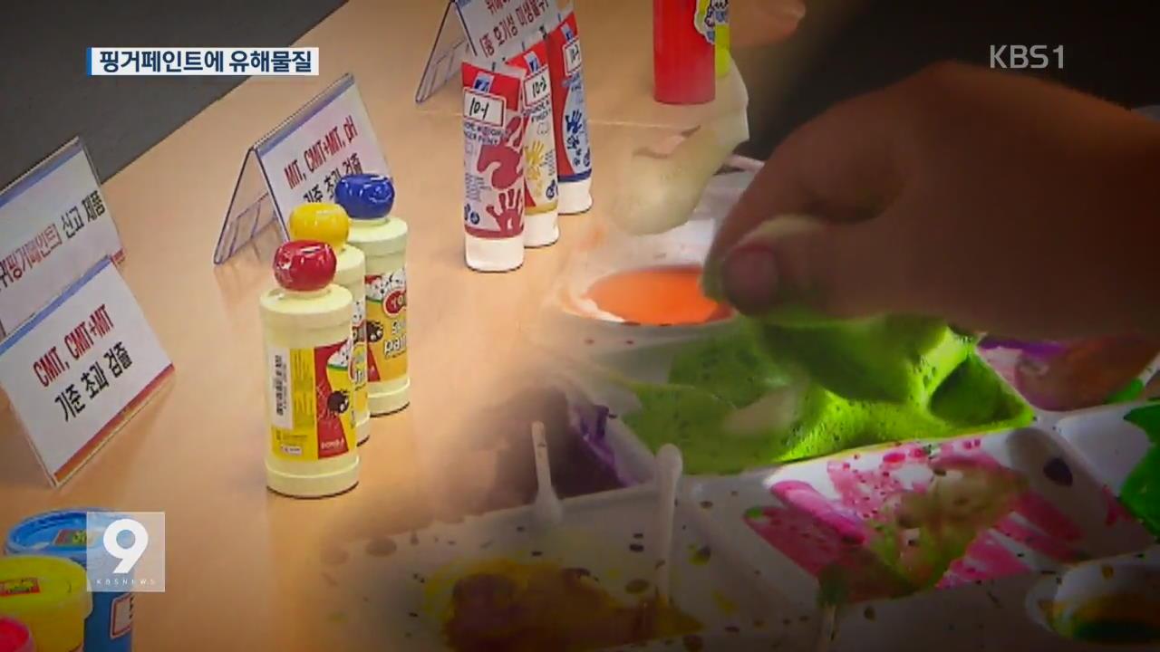 '핑거 페인트' 유해물질 기준치 초과…알레르기 유발