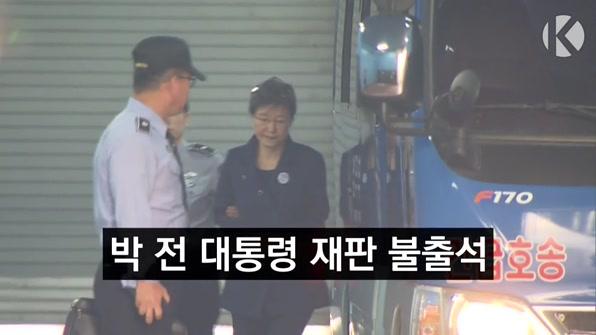 """[라인뉴스] 朴 재판 불출석…최씨 측 """"나도 힘들다"""""""