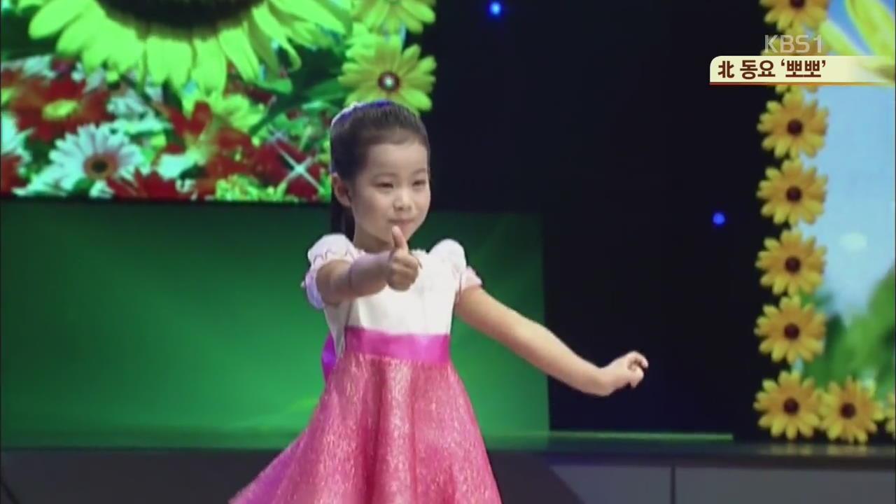 [북한 영상] 북한판 뽀뽀뽀, 동요 '뽀뽀송'