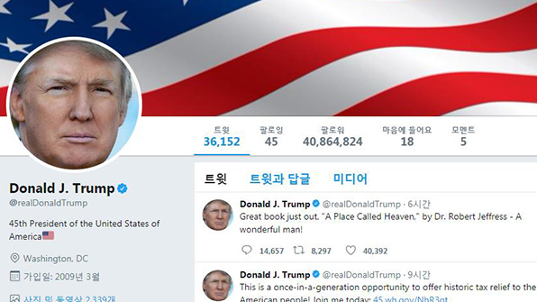"""트위터 집착 이유 밝힌 트럼프…""""가짜뉴스 맞서려면 트윗 필요"""""""