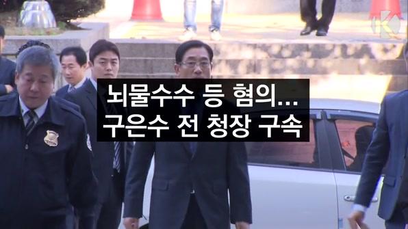 [라인뉴스] 뇌물수수 등 혐의 구은수 전 청장 구속