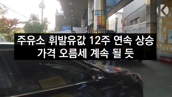 [라인뉴스] 주유소 휘발유값 12주 연속 상승