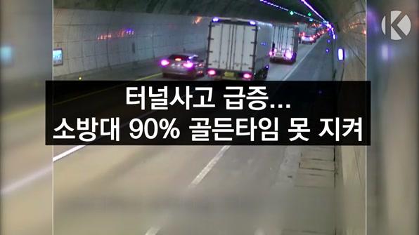 [라인뉴스] 터널사고 급증…소방대 90% 골든타임 못 지켜