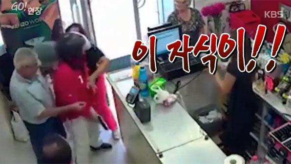 [고현장] 강도 뒤통수 후려치기…'아줌마는 용감했다'