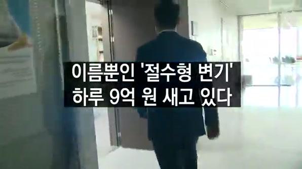 [라인뉴스] 이름 뿐인 '절수형 변기'…하루 9억 원 낭비