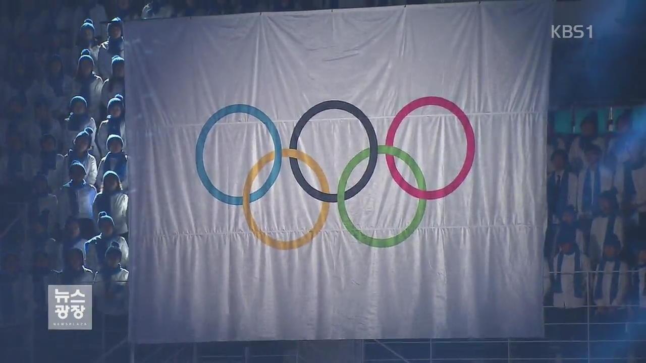평창 올림픽 성화 내일 채화…첫 봉송 한인 '박지성'