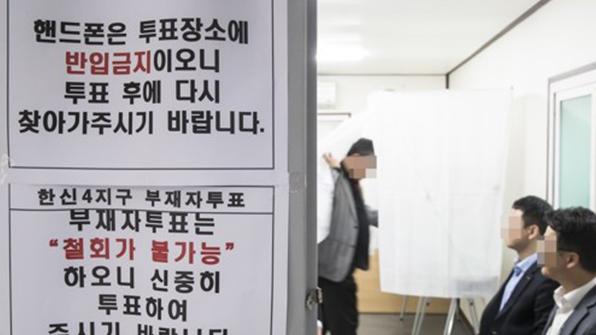 경찰, '재건축사업 의혹' 롯데건설 압수수색