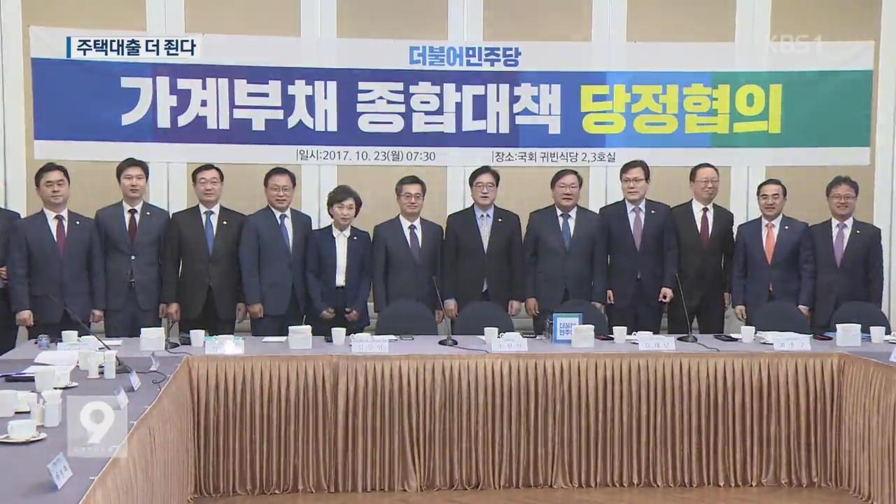 주택 대출 더 죈다…'신 DTI' 내년 도입