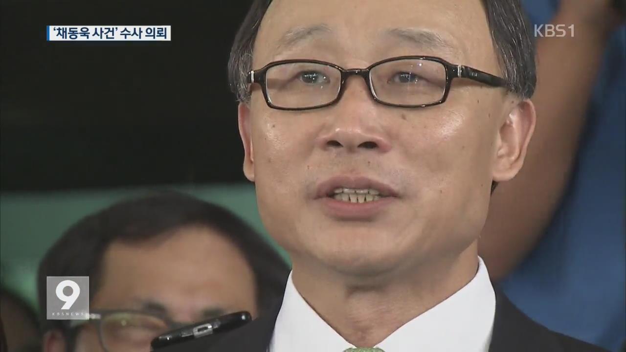 국정원개혁위, '채동욱 혼외자 사건' 수사 의뢰 권고