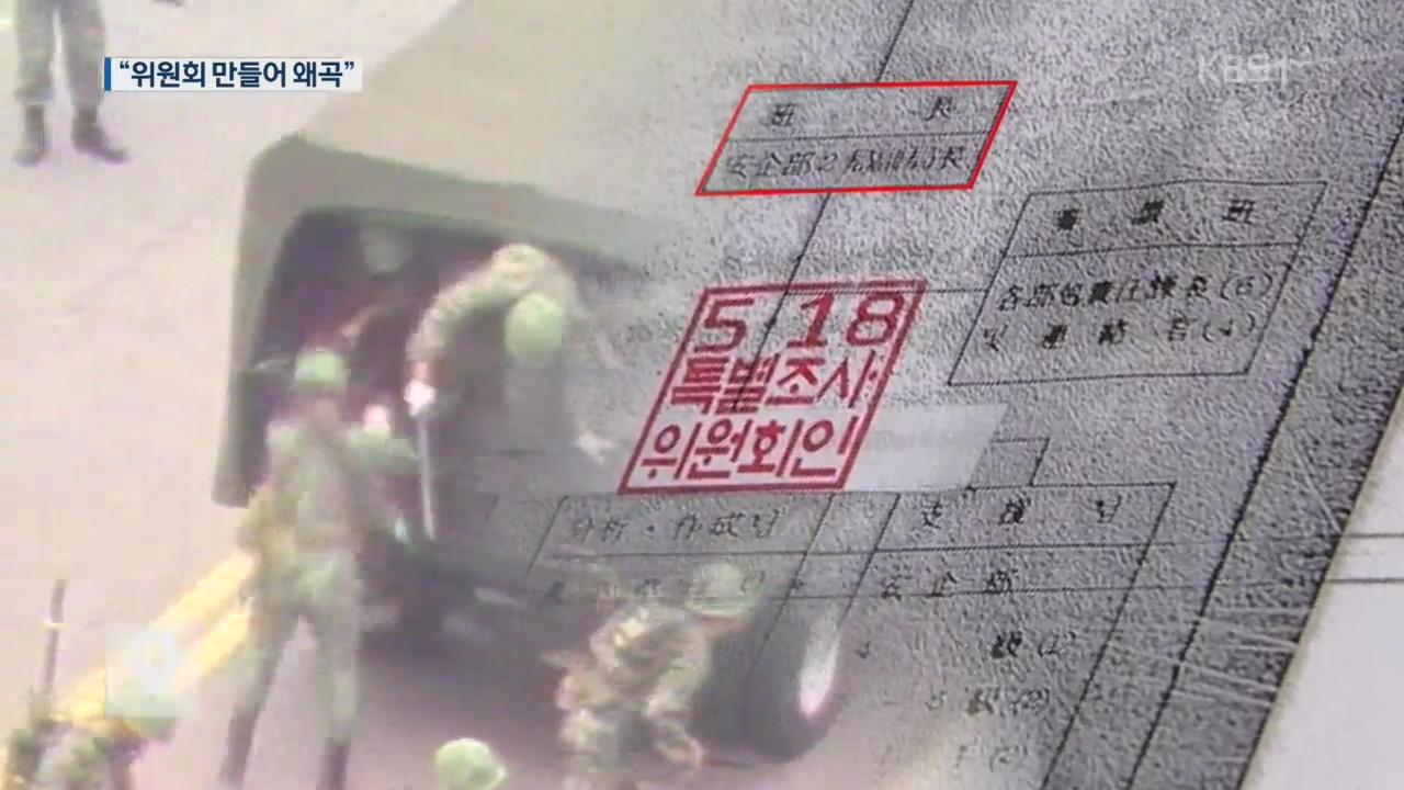 """5.18특조위 """"전두환 정권때 '80위원회' 구성, 사실 왜곡"""""""