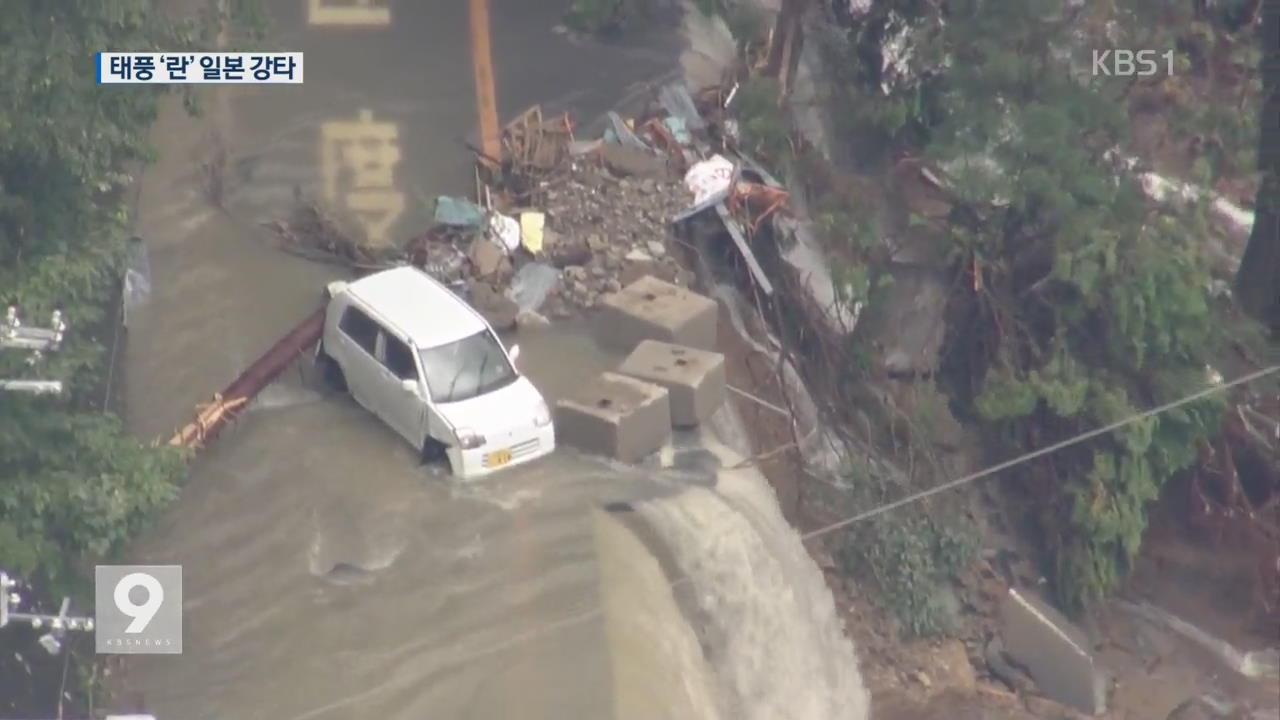 초대형 태풍 일본 강타…800mm 폭우·인명피해 속출
