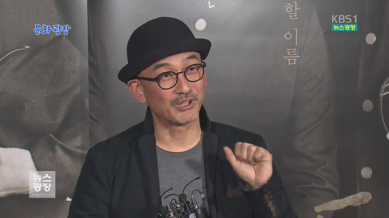 [문화광장] 이준익 감독 '제7회 아름다운예술인상' 대상