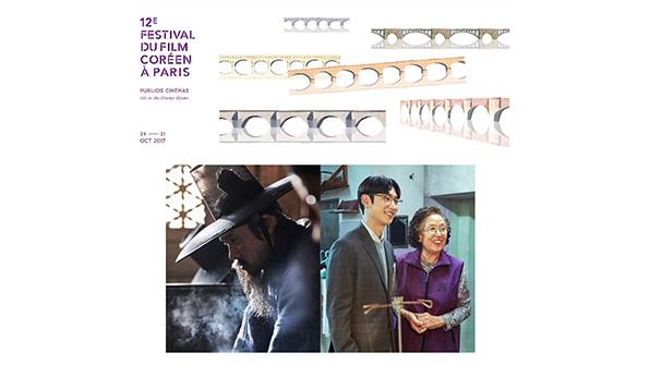 제12회 파리한국영화제 오늘 개막