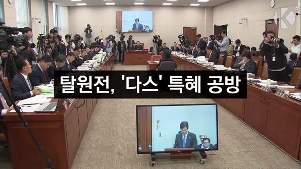 [라인뉴스] 후반부 국감…탈원전·다스 공방