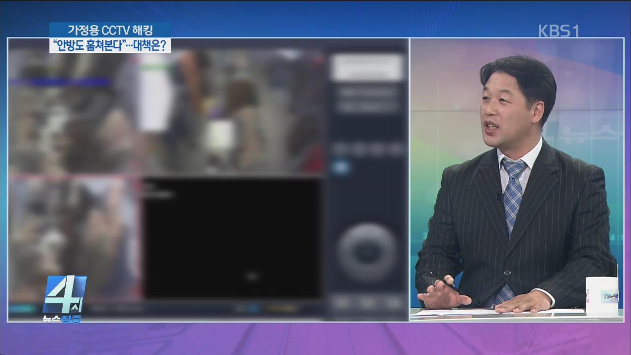 '스마트홈 CCTV' 해킹에 취약…막을 방법 없나?