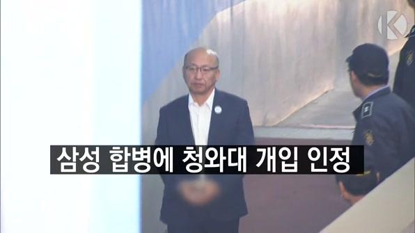 [라인뉴스] 법원, 삼성 합병 청와대 개입 인정…정유라 부정 입학도 실형