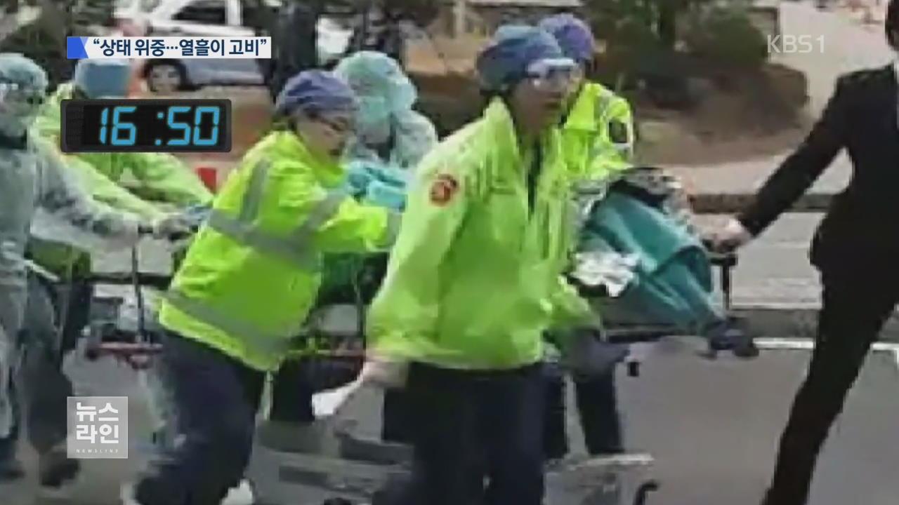 """5곳 총상…""""장기 오염·상태 위중"""""""