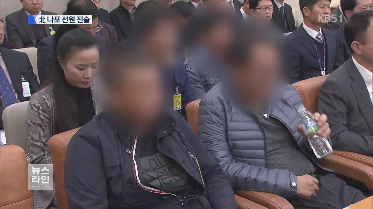 """흥진호 선원 """"北 가혹행위 없었다"""""""