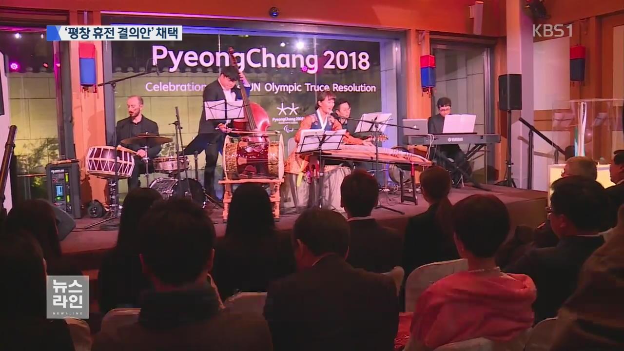 """'평창 휴전' 채택…김연아 """"스포츠의 힘"""""""