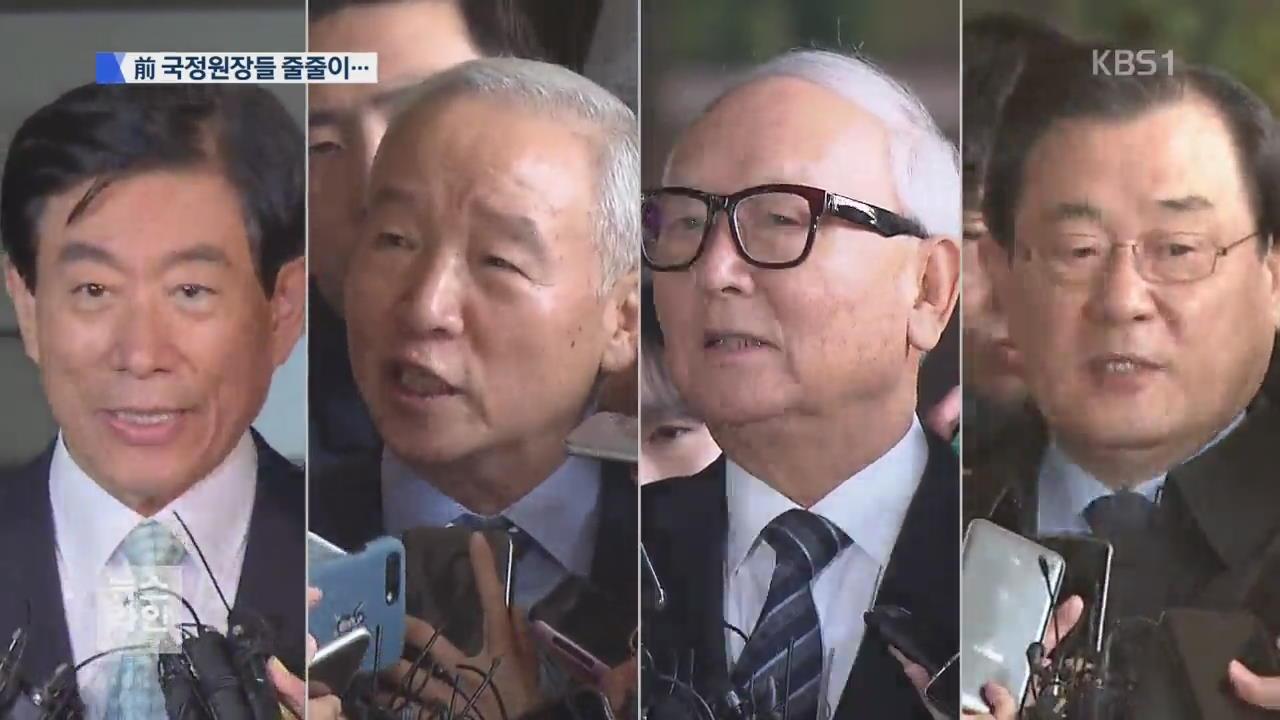 前 국정원장들 줄줄이 체포·영장