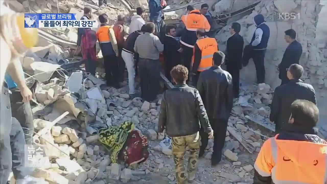 [글로벌 브리핑] 콘크리트가 꽝…'최악 강진' 530명 사망