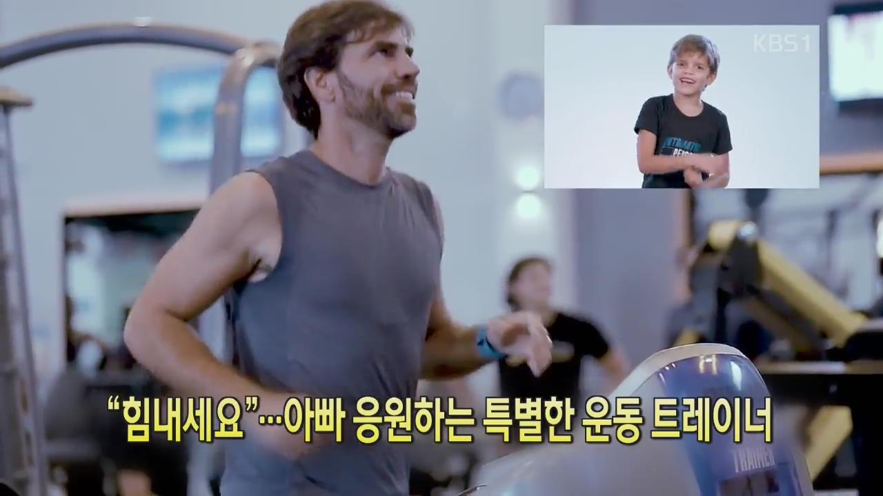 """[디지털 광장] """"힘내세요""""…아빠 응원하는 특별한 운동 트레이너"""