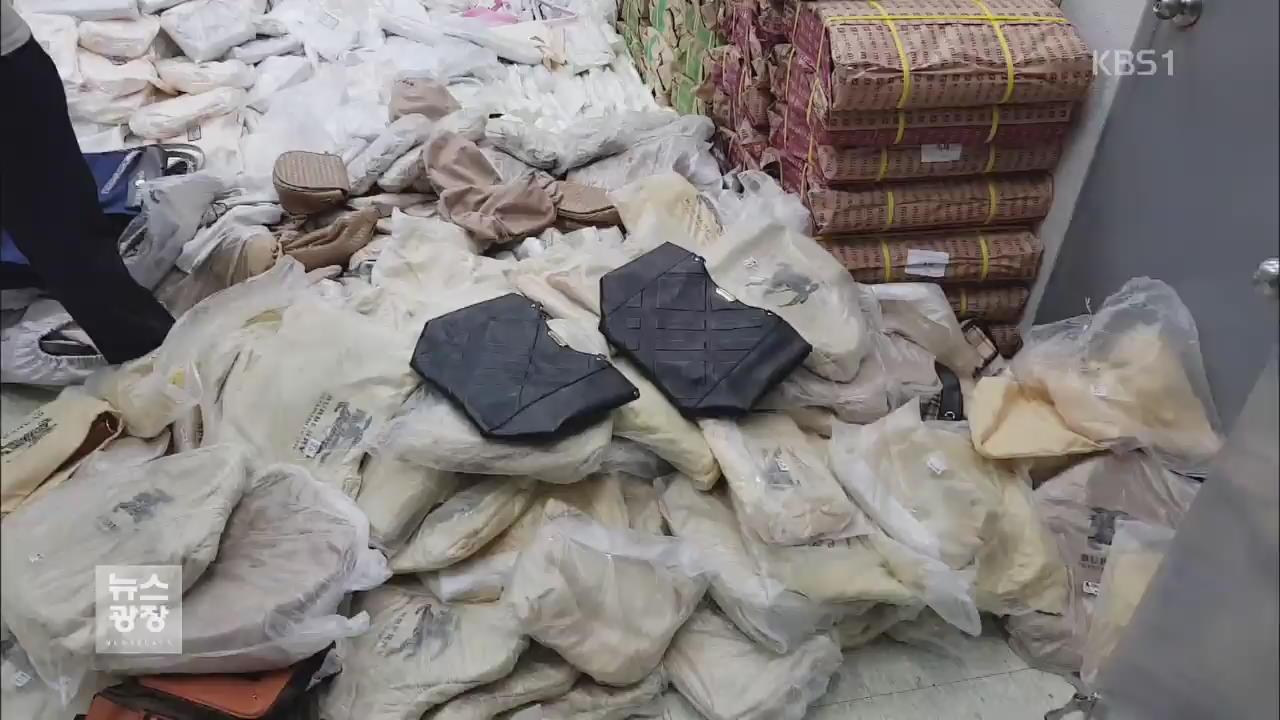 3천억 원대 '중국산 위조 고가품' 밀수입·판매 조직 적발