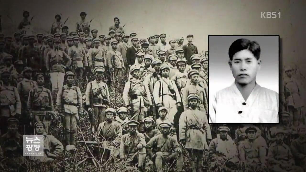 만주 땅 묻힌 독립운동가…오늘 100년 만의 귀향