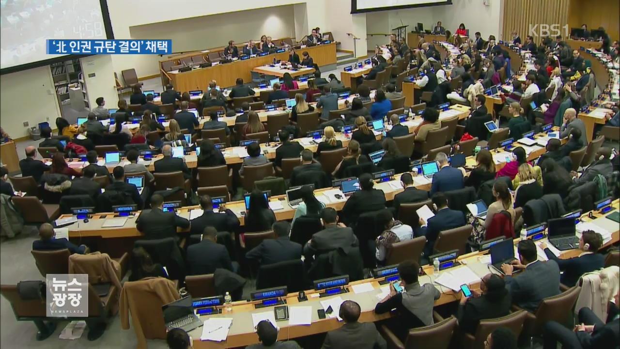 유엔, 北 인권규탄결의 채택…'이산가족·北 억류자' 합당조치 요구