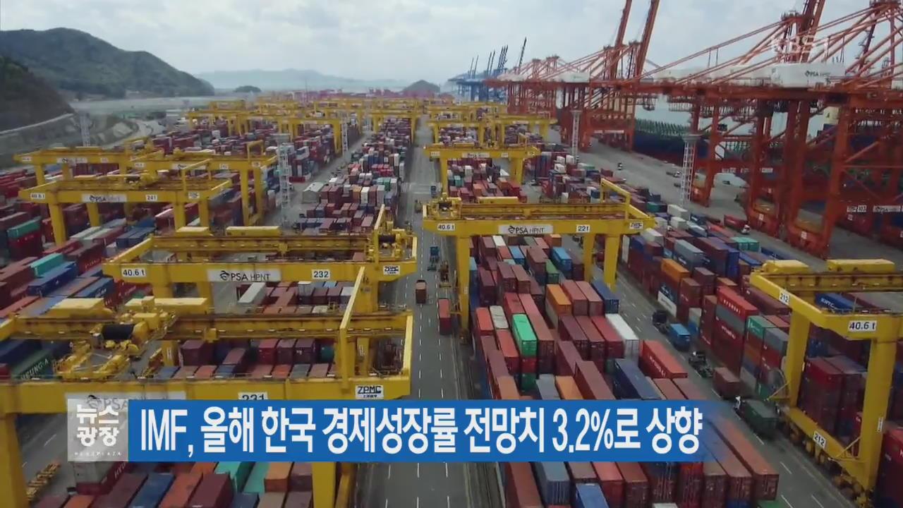 IMF, 올해 한국 경제성장률 전망치 3.2%로 상향