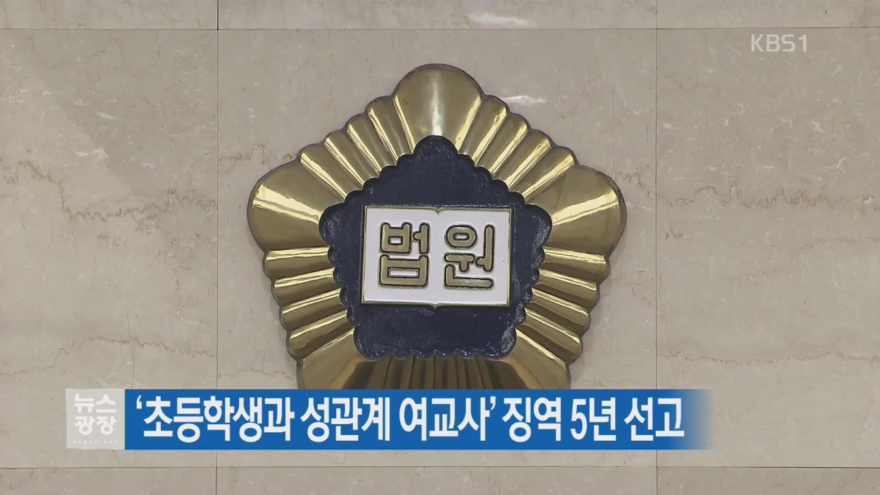 '초등학생과 성관계 여교사' 징역 5년 선고