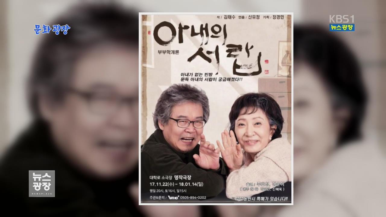 [문화광장] 배우 주호성, 연극 '아내의 서랍' 출연