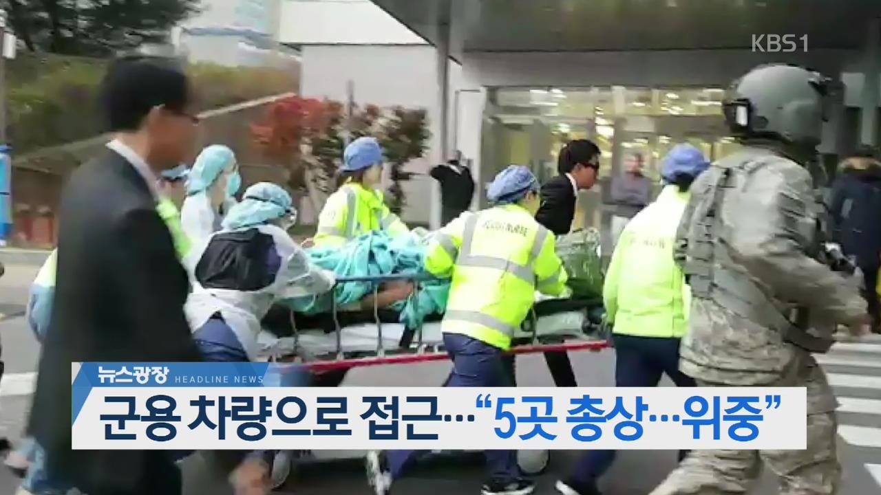 """[오늘의 주요뉴스] 군용 차량으로 접근…""""5곳 총상…위중"""" 외"""