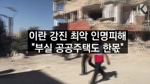 """[라인뉴스] 이란 강진 최악 인명피해…""""부실 공공주택도 한몫"""""""