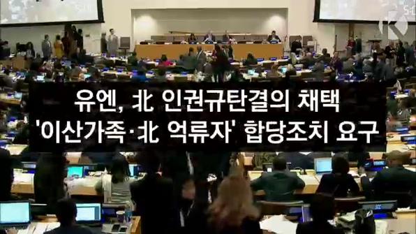 [라인뉴스] 유엔, 北 인권규탄결의 채택…'이산가족·北 억류자' 합당조치 요구