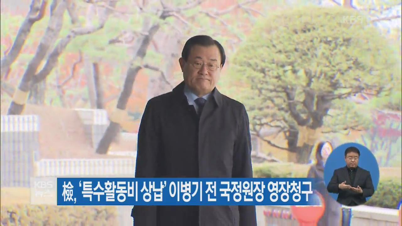 檢, '특수활동비 상납' 이병기 전 국정원장 영장청구
