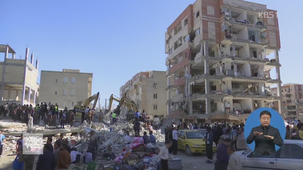 """""""이란 강진 사망 최소 530명""""…""""부실 공사 피해 키워"""""""