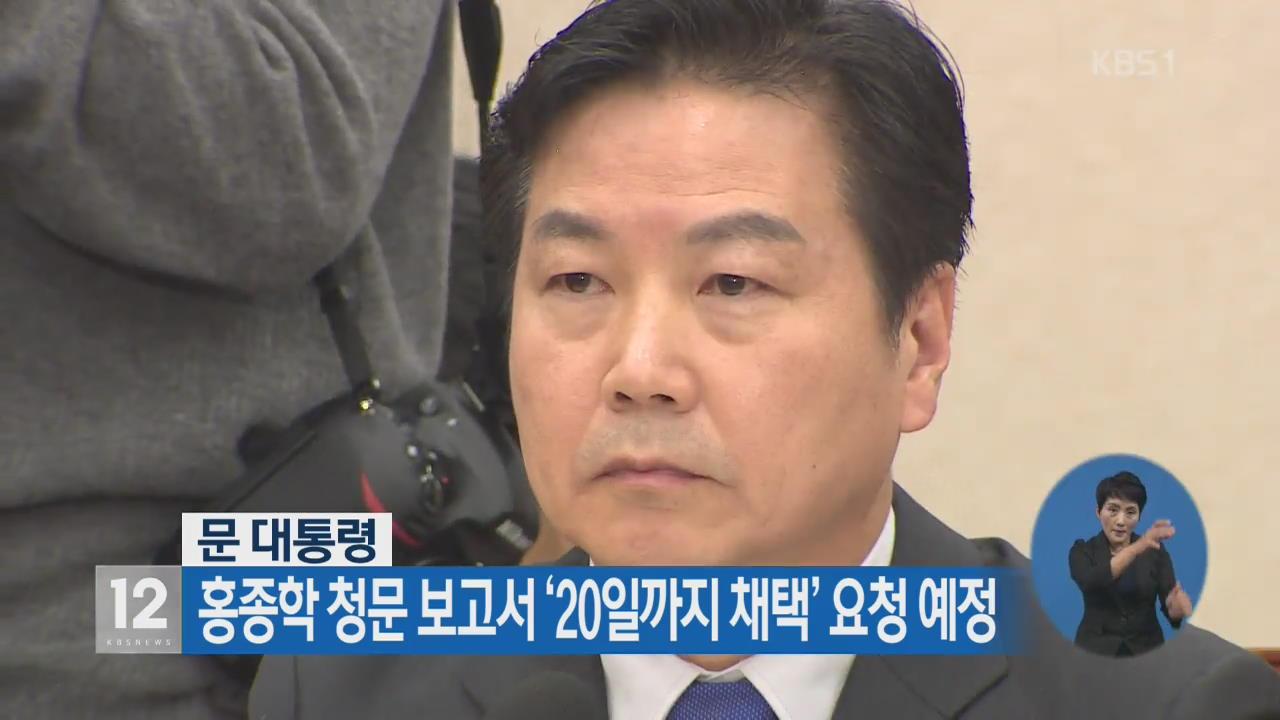 문 대통령, 홍종학 청문 보고서 '20일까지 채택' 요청 예정