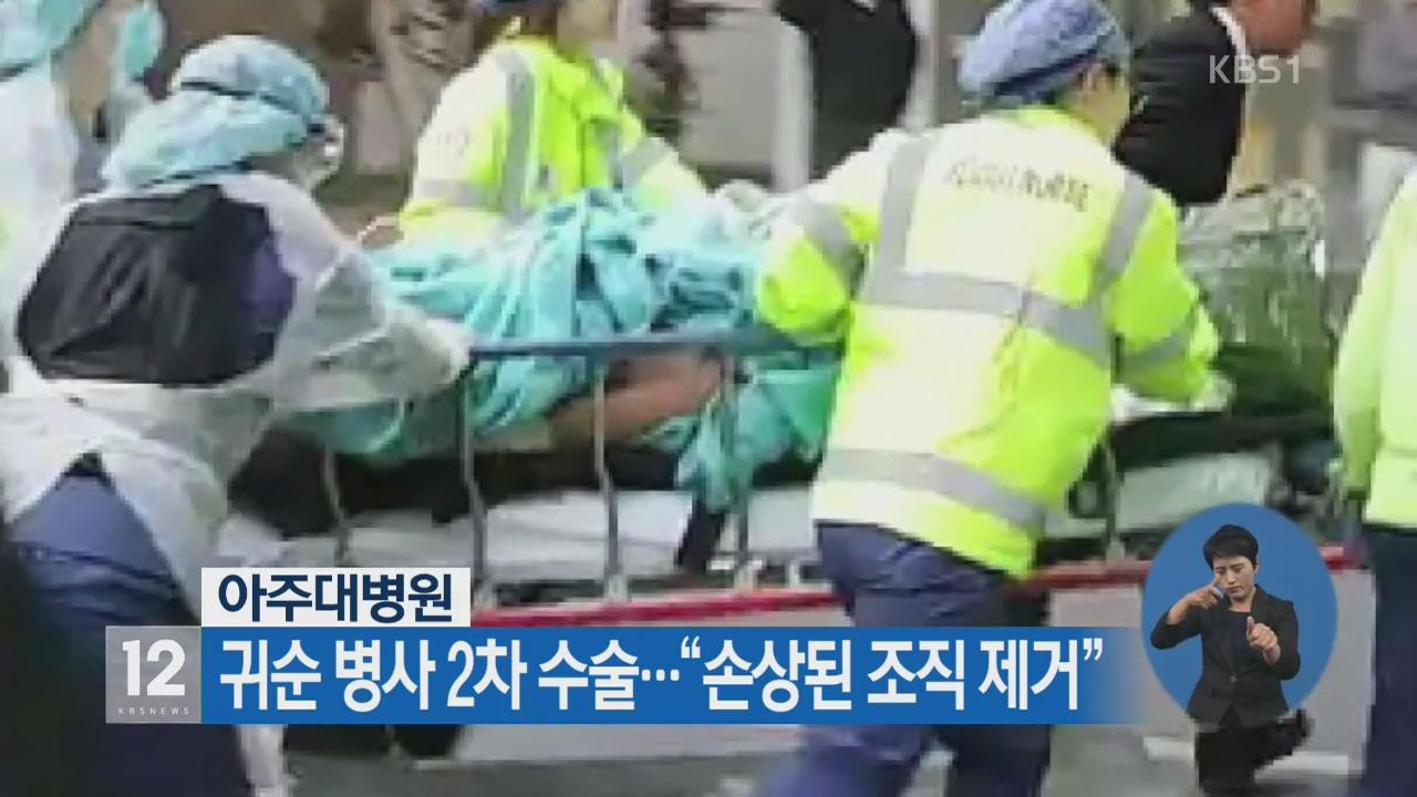 """아주대병원, 귀순 병사 2차 수술…""""손상된 조직 제거"""""""