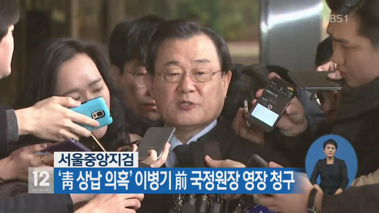 서울중앙지검, '靑 상납 의혹' 이병기 前 국정원장 영장 청구