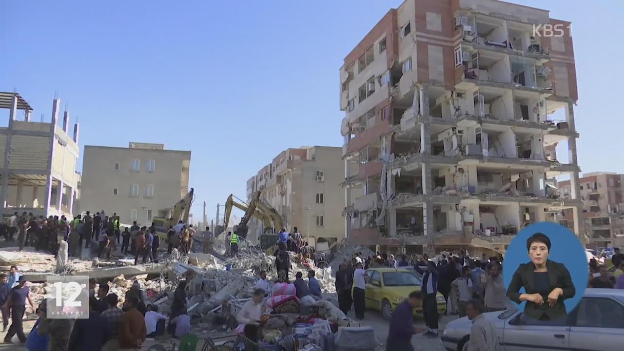 """""""이란 강진 사망 최소 530명""""…부실 공공주택 논란"""