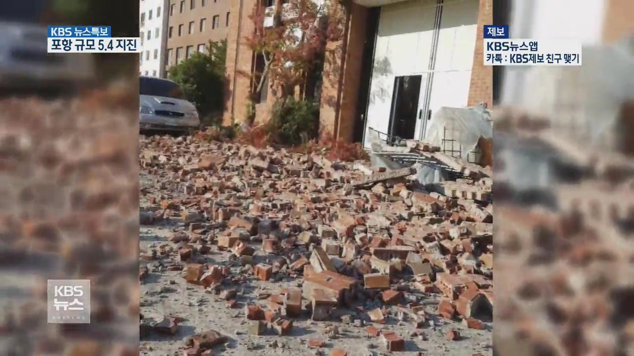 포항 규모 5.4 지진 [16시 뉴스특보] ②