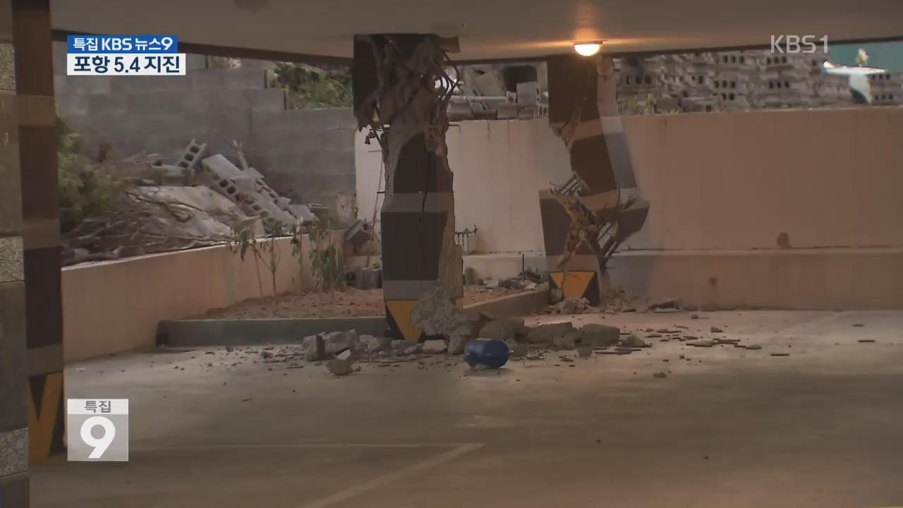 지진 공포 휩싸인 포항 …곳곳 파손, 환자들도 대피